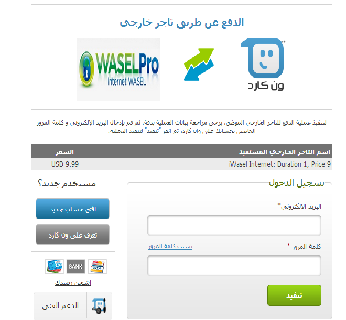 onecard arab and waselpro