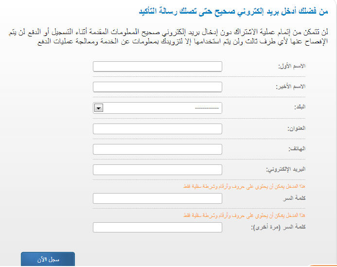 vpn registration form